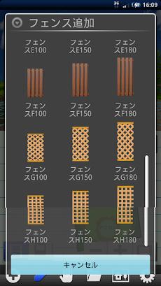 庭師 ガーデニングアプリのおすすめ画像5