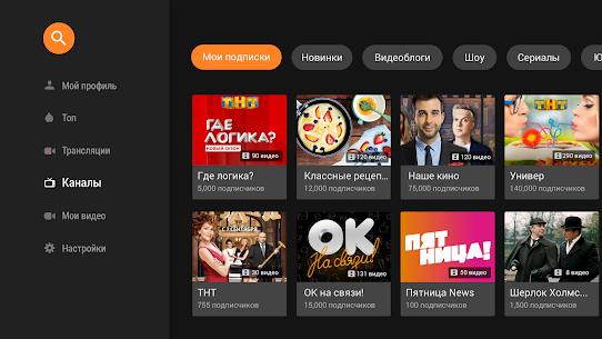 ОК Видео – 4К трансляции, фильмы, ТВ каналы. 5