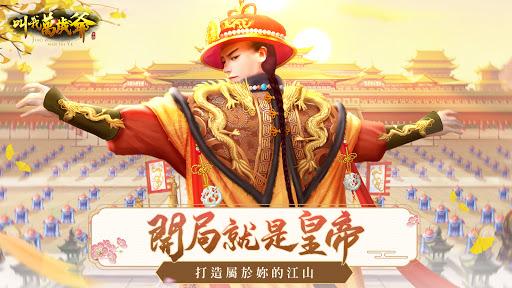 叫我萬歲爺 - 皇帝宮廷養成手遊 apktreat screenshots 1