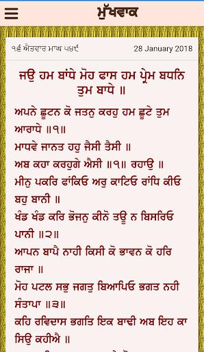 Nanakshahi Calendar Sanmat 552 1.9.4 Screenshots 2
