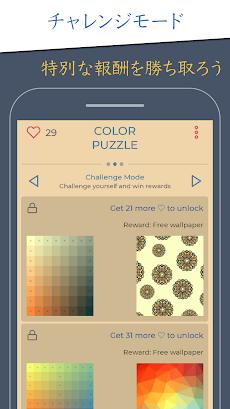 カラーパズルゲーム - 無料でカラー壁紙をダウンロードのおすすめ画像5