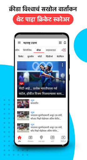 Marathi News Maharashtra Times android2mod screenshots 8
