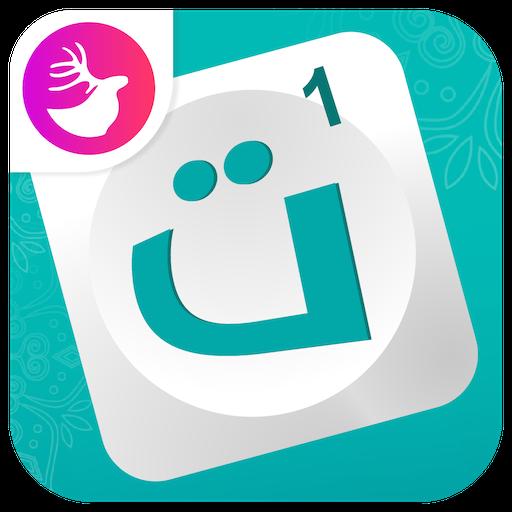 تحدي العرب Tahadi Arab: لعبة كلمات مسلية مع أصدقاء