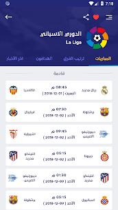 يلا شوت yalla shoot 4