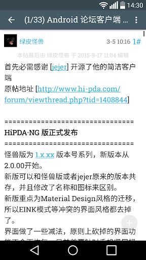 HiPDA·NG hack tool