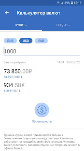 ПАО Норвик Банк/