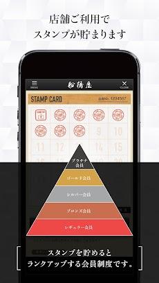 船橋屋スタンプアプリのおすすめ画像3