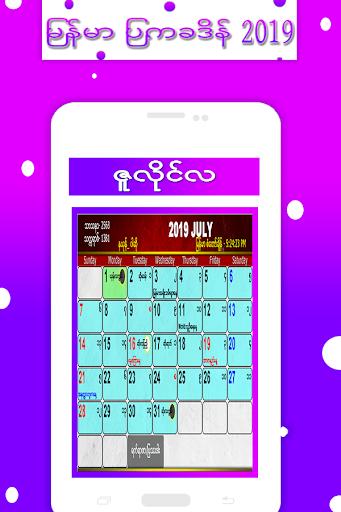 Myanmar Calendar 2021  Screenshots 4