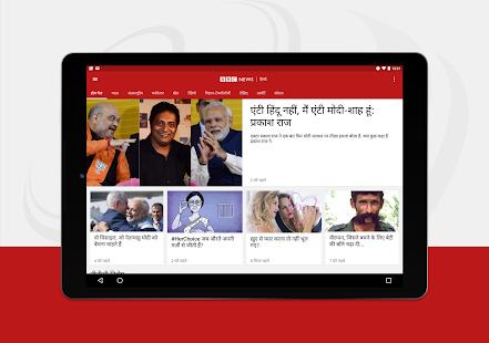 BBC News Hindi - Latest and Breaking News App 5.15.0 Screenshots 6