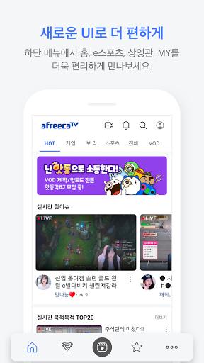 AfreecaTV  screenshots 3