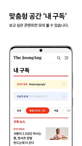 Joongang ilbo apktram screenshots 4