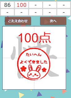 なぞり書き5年生漢字のおすすめ画像3