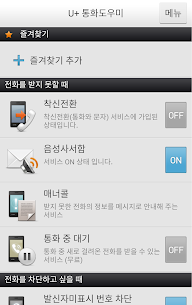 U+통화도우미  Apps on For Pc – Download Free For Windows 10, 7, 8 And Mac 2