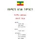 Amharic Grade 9 Textbook for Ethiopia 9 Grade