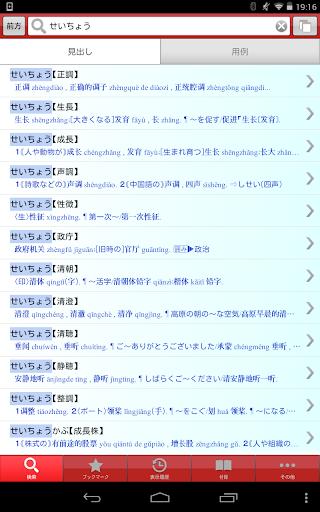 小学館 日中辞典 ビッグローブ辞書 For PC Windows (7, 8, 10, 10X) & Mac Computer Image Number- 15