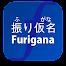 Furigana