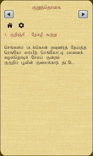 ThamizhPettagam SangaIlakkiyam For PC Windows (7, 8, 10, 10X) & Mac Computer Image Number- 8