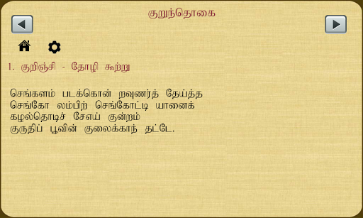 ThamizhPettagam SangaIlakkiyam For PC Windows (7, 8, 10, 10X) & Mac Computer Image Number- 9