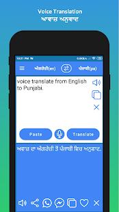 English to Punjabi Translator