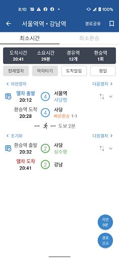 Korea, Seoul Metro Navi screenshots apkspray 3