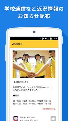スタディサプリ連絡帳のおすすめ画像3