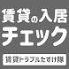入居チェックアプリ PRO - Androidアプリ
