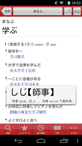 小学館 日中辞典 ビッグローブ辞書 For PC Windows (7, 8, 10, 10X) & Mac Computer Image Number- 6