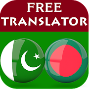 Urdu Bengali Translator