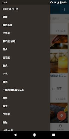 愛食記 - 台灣精選餐廳 x 美食優惠のおすすめ画像2