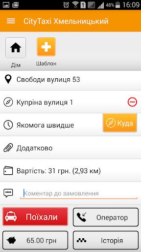 7007 клієнт 4.0.4.3 screenshots 1