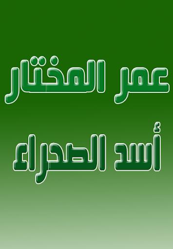50 قائد إسلامي غيروا التاريخ For PC Windows (7, 8, 10, 10X) & Mac Computer Image Number- 7