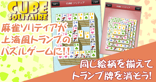 Mahjong Solitaire 2.8.45 screenshots 6