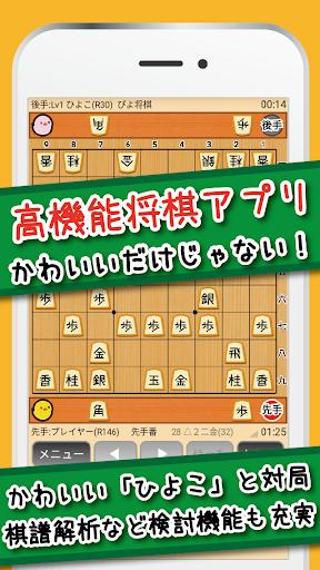 ぴよ将棋 - 40レベルで初心者から高段者まで楽しめる・無料の高機能将棋アプリ screenshots 1