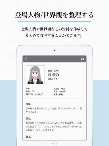 Nola(u30ceu30e9) - u5c0fu8aacu3084u6f2bu753bu3001u811au672cu3092u66f8u304fu4ebau306eu305fu3081u306eu5275u4f5cu30a8u30c7u30a3u30bfu30c4u30fcu30eb android2mod screenshots 14
