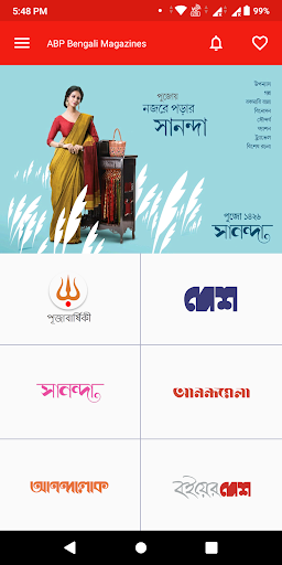 abp mags: abp bengali magazines screenshot 1