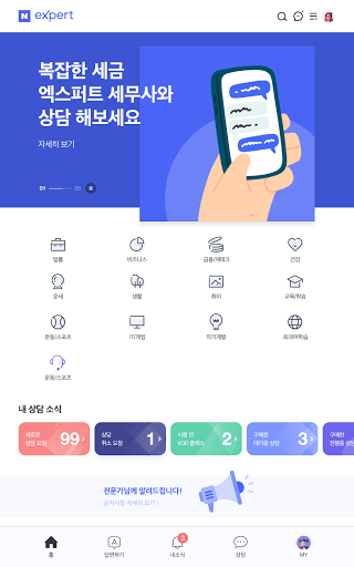 NAVER Knowledge iN, eXpert android2mod screenshots 7