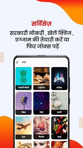 Hindi News app Dainik Jagran, Latest news Hindi 3.9.3 Screenshots 5