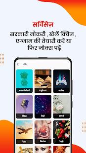 Hindi News app Dainik Jagran, Latest news Hindi 3.9.5 screenshots 5
