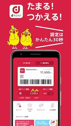 d払い-スマホ決済アプリ、キャッシュレスでお支払いのおすすめ画像1