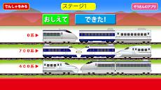 新幹線 連結 パズルのおすすめ画像2