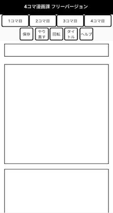 四コマ漫画課 フリーバージョンのおすすめ画像1