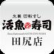 生簀回転すし活魚寿司 田尻店 - Androidアプリ