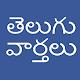 com.telugunews.varthalu