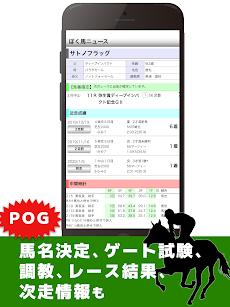無料の競馬予想・情報アプリ - デイリー馬三郎のおすすめ画像5