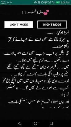 Urdu Romantic Novels 2021のおすすめ画像3