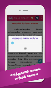 Tamil Stories Kathaigal APK Download For Android 5
