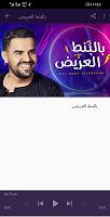 Hussain Al Jassmi - Bel Bont El3areedh 2021