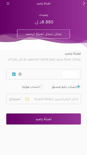 My Libyana 1.1.25 Screenshots 5