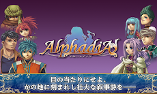 RPG アルファディア - KEMCOのおすすめ画像1