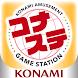 コナステ - Androidアプリ